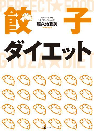 餃子ダイエット 漫画