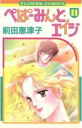 ぺぱーみんと・エイジ(11) 漫画