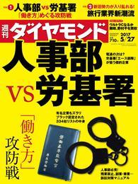 週刊ダイヤモンド 17年5月27日号 漫画