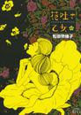 花吐き乙女(3) 漫画