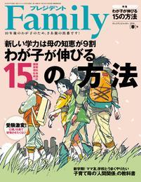 プレジデントFamily (ファミリー)2016年 4月号 漫画