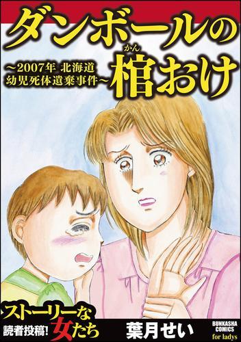 ダンボールの棺おけ~2007年 北海道幼児死体遺棄事件~ 漫画