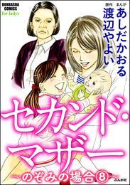 セカンド・マザー(分冊版)のぞみの場合~【第8話】 漫画