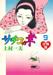 サチコの幸【分冊版】 9