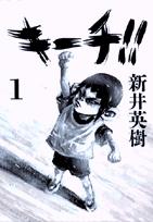 キーチ!! (1-9巻 全巻) 漫画