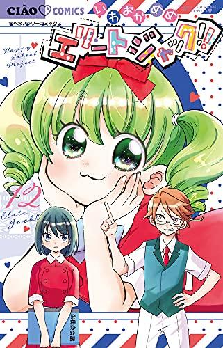 エリートジャック!! (1-9巻 最新刊) 漫画