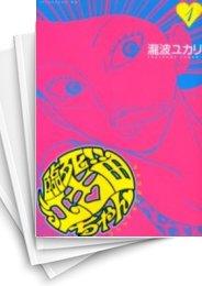 【中古】臨死!!江古田ちゃん (1-8巻) 漫画