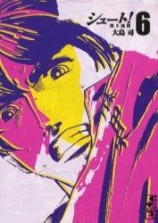 シュート!熱き挑戦 [文庫版] (1-6巻 全巻) 漫画