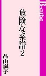 危険な系譜 2 冊セット最新刊まで 漫画