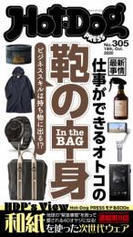 Hot-Dog PRESS 46 冊セット最新刊まで 漫画