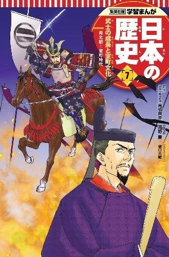 学習まんが 日本の歴史 7 武士の成長と室町文化 漫画