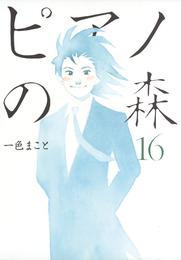 ピアノの森(16) 漫画