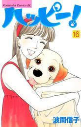 ハッピー!(16) 漫画
