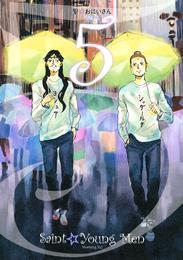 聖☆おにいさん(5) 漫画
