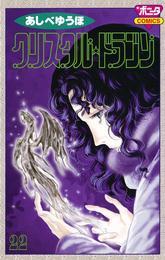 クリスタル☆ドラゴン(22) 漫画