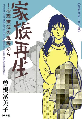 曽根富美子傑作選 家族再生~心理療法の現場から 漫画