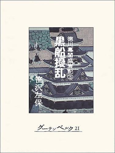 徳川幕閣盛衰記(下)―黒船擾乱 漫画
