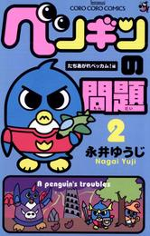 ペンギンの問題(2) 漫画