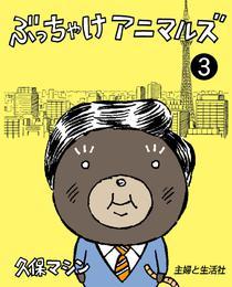 ぶっちゃけアニマルズ3 漫画