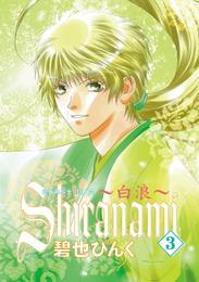 鬼外カルテ(6) Shiranami~白浪~(3) 漫画