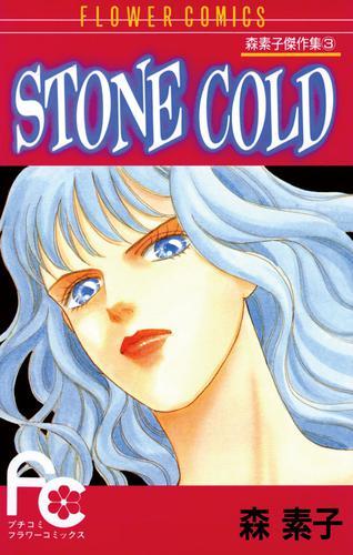 STONE COLD 漫画