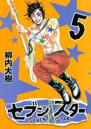 セブン☆スター(5) 漫画