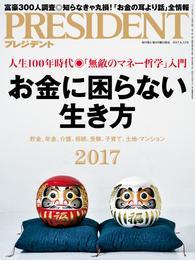 PRESIDENT 2017年6月12日号 漫画