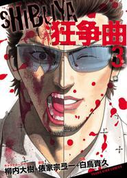 SHIBUYA狂争曲 (3) 漫画