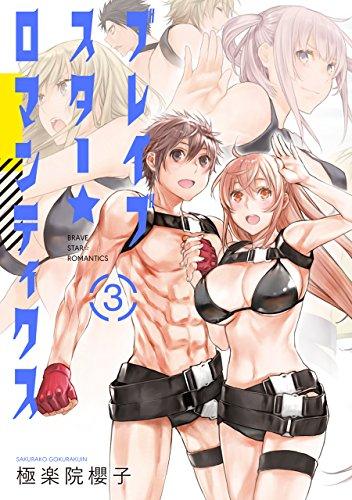 ブレイブスター☆ロマンティクス 漫画