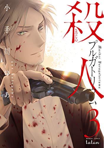 殺人プルガトリウム (1巻 最新刊)