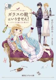 【ライトノベル】ガラスの靴はいりません! シンデレラの娘と白・黒王子 (全1冊)
