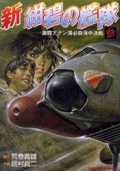 新紺碧の艦隊 (0-3巻 全4巻) 漫画
