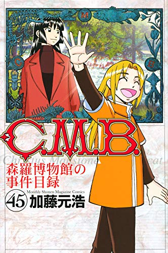 C.M.B. 森羅博物館の事件目録 (1-45巻 最新刊) 漫画
