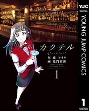 カクテル 3 冊セット全巻 漫画