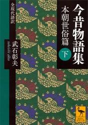 今昔物語集 本朝世俗篇 2 冊セット最新刊まで 漫画