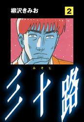 三十路 2 冊セット全巻 漫画