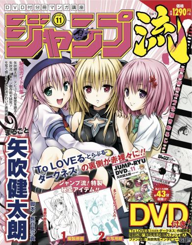 DVD付分冊マンガ講座 ジャンプ流! vol.11 矢吹健太朗 漫画