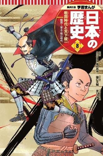 学習まんが 日本の歴史 8 戦国時代と天下統一 漫画