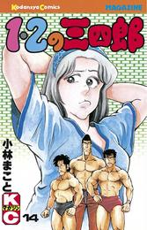 1・2の三四郎(14) 漫画