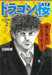 ドラゴン桜(2) 漫画