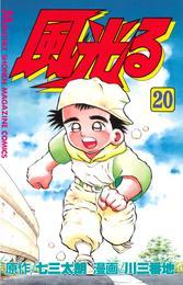 風光る(20) 漫画