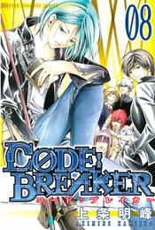 C0DE:BREAKER(8) 漫画