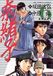 奈緒子(6) 漫画