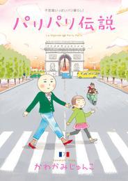 パリパリ伝説 (7) 漫画