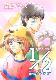 鬼外カルテ(4) 1/2<One half> 漫画