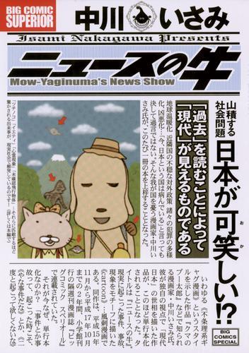 ニュースの牛 漫画