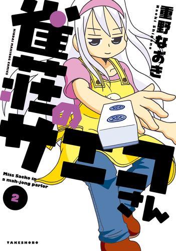 雀荘のサエコさん(2) 漫画