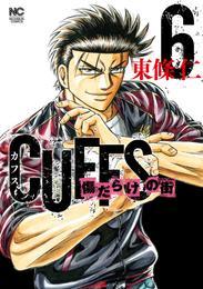 CUFFSカフス-傷だらけの街- 6 冊セット 最新刊まで