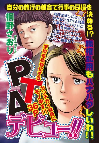PTAデビュー!! 漫画