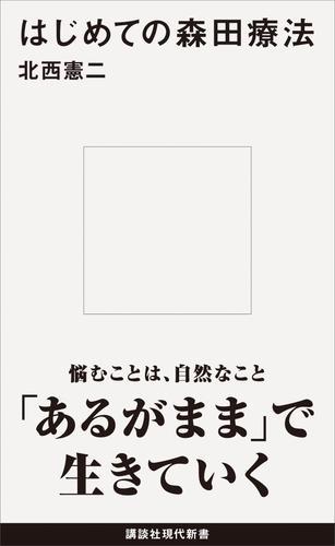 はじめての森田療法 漫画